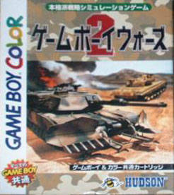 games:game_boy_wars_2_box.jpg